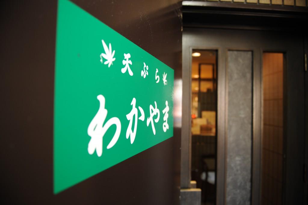 天ぷらわかやま